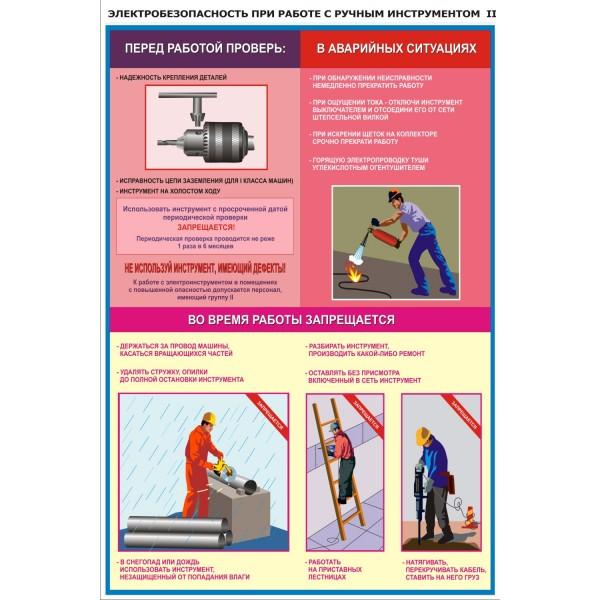 Плакат.электробезопасность.работа с ручным электроинструментом 100 билетов по электробезопасности