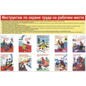 5. Инструктаж по охране труда на рабочем месте (1 лист)