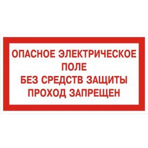 2.5.20. Опасное электрическое поле без средств защиты проход запрещен